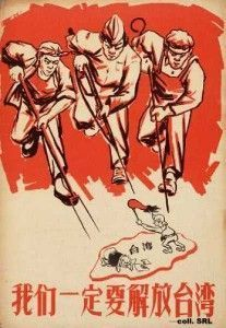 """Debemos liberar Taiwan"" (1958). WIkicommons"